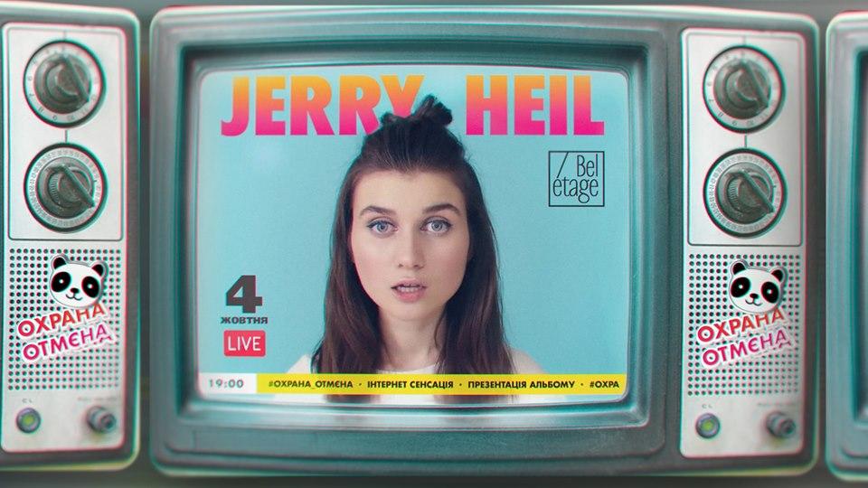 JERRY HEIL