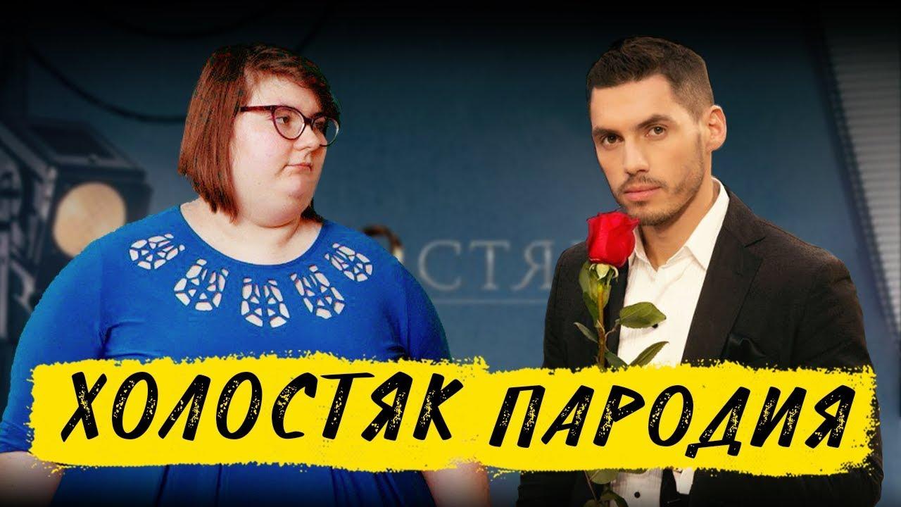 Чоткий Паца выпустили новую пародию на канале VERTUHA