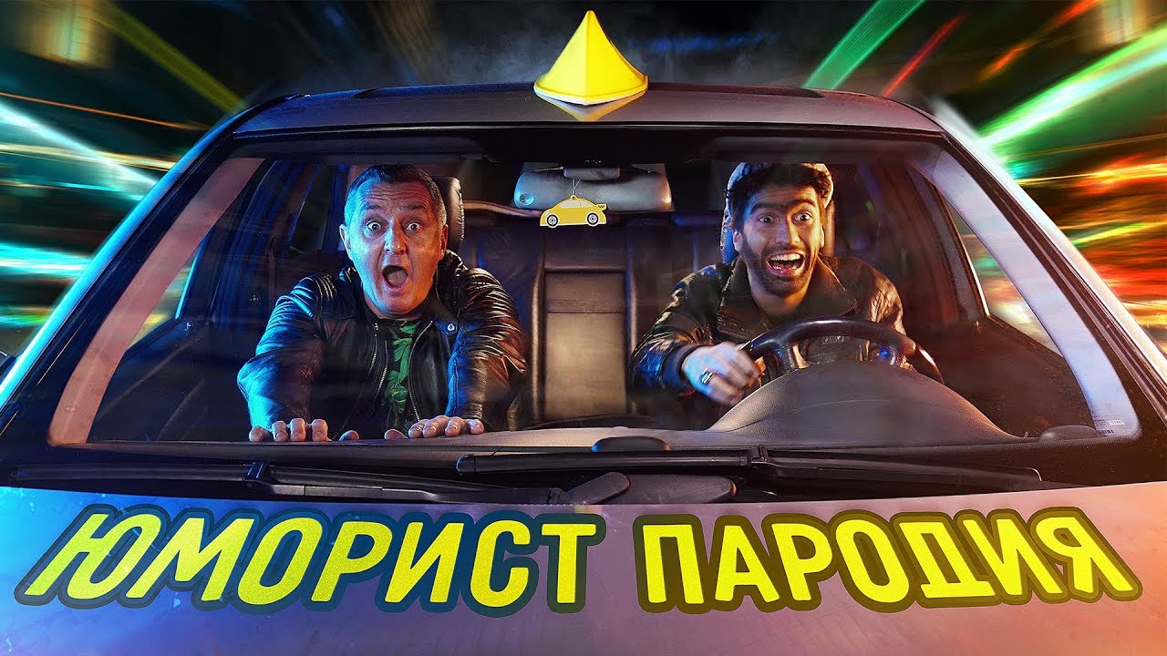 Чоткий Паца выпустили пародию на клип FACE - Юморист