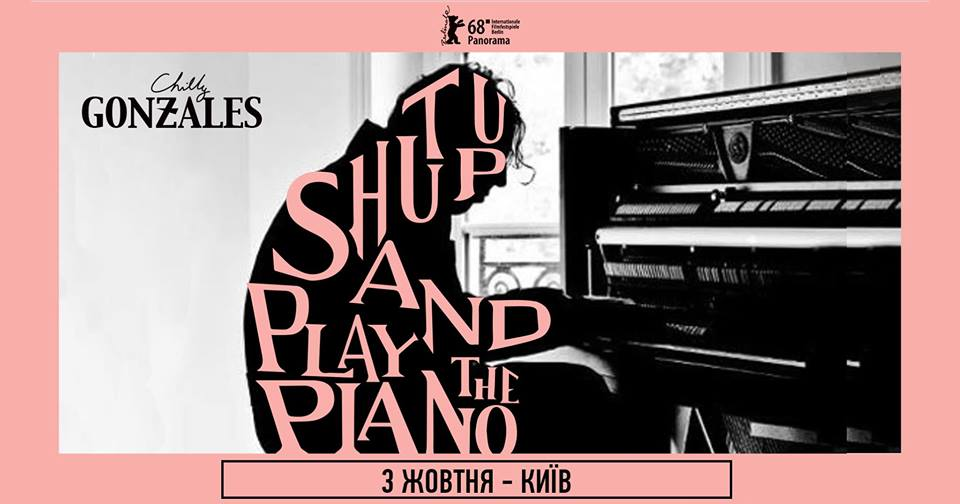 Замолчи и играй на рояле