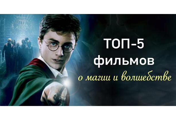 Фильмы о магии и волшебстве
