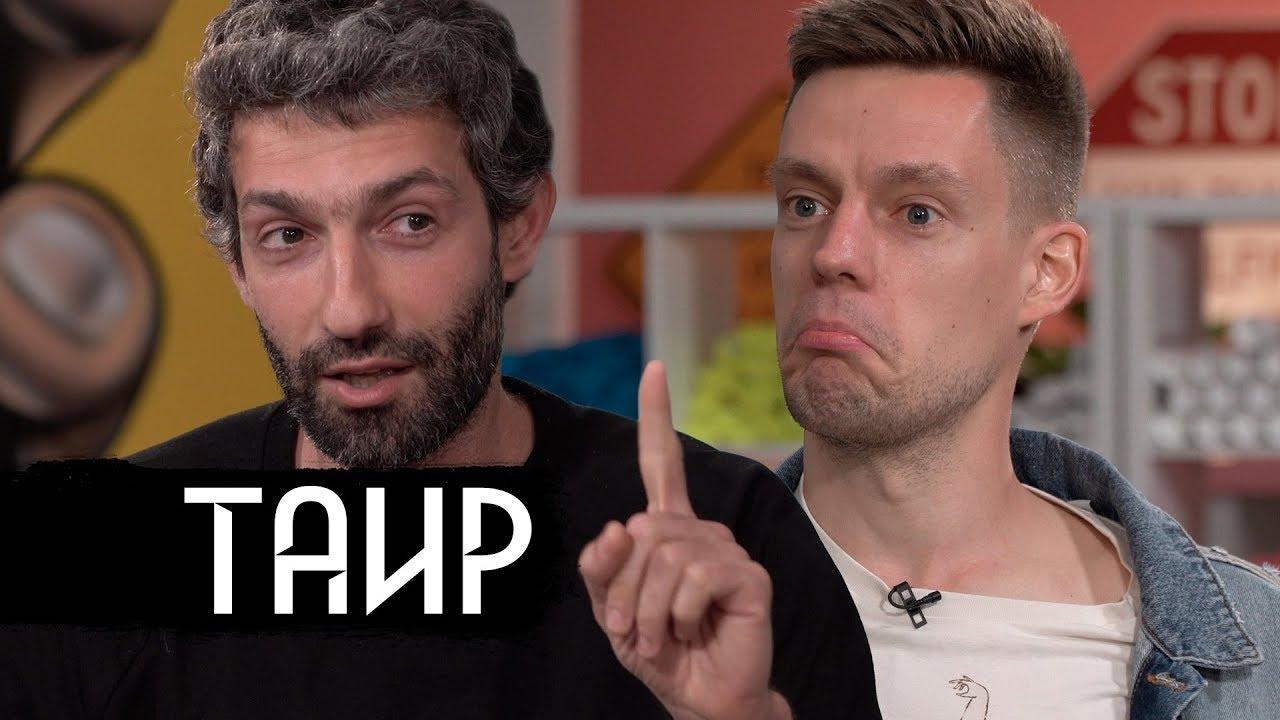 Таир Мамедов дал откровенное интервью Юрию Дудю