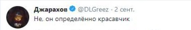 Реакция Джарахова