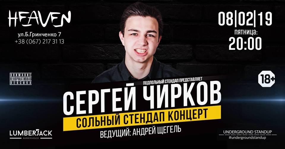Подпольный Стендап: Сергей Чирков