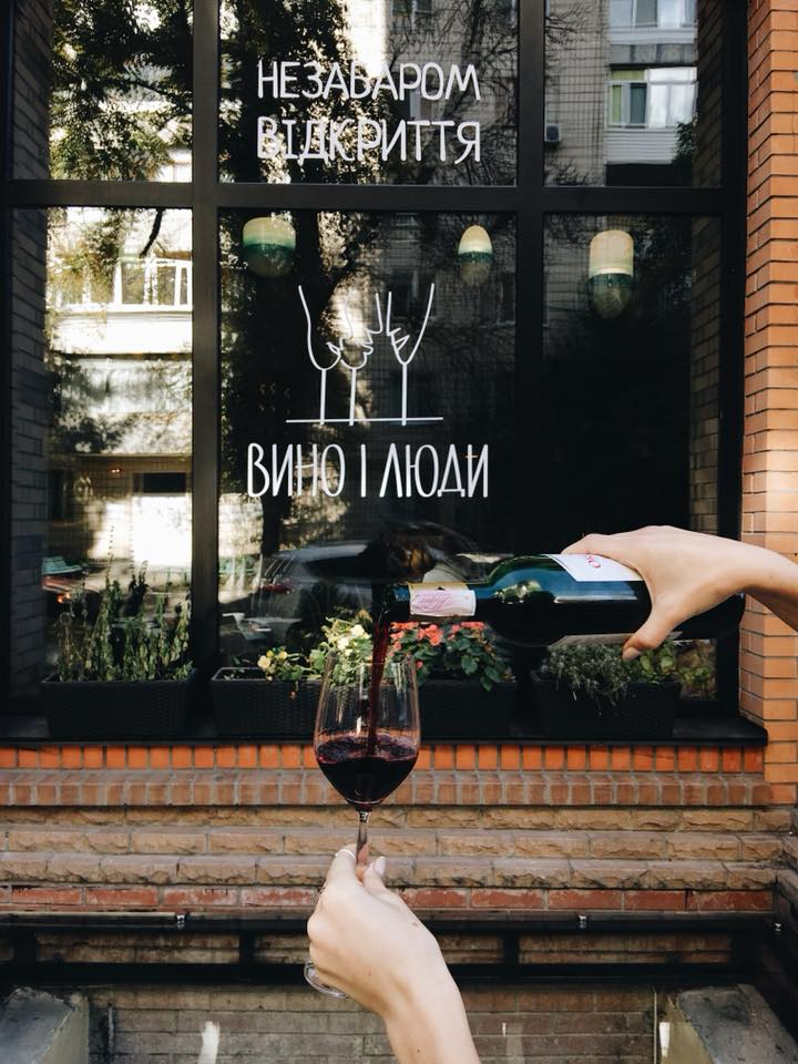 Вино и Люди