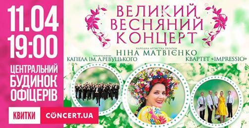 Большой весенний концерт
