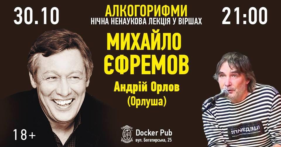 Ефремов и Орлуша