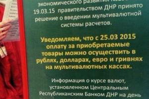 Мультивалютная система в ДНР