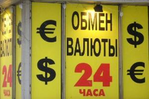 Почем курс доллара
