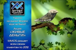 FOREX MMCIS group раздает деньги: такого еще не было!