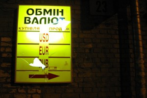 Курс валюты на сегодня гривна