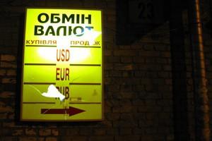 Наличный курс евро в украине