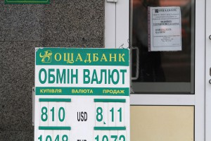 Курс доллара ощадбанк