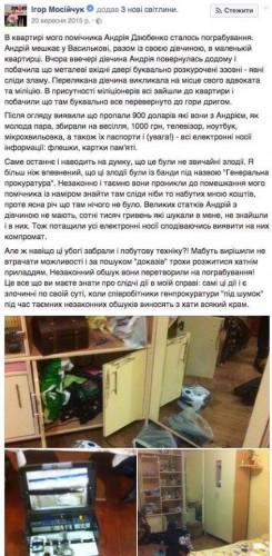 Ранее Мосийчук писал, что его водителя, который живет в маленькой квартирке, обокрали