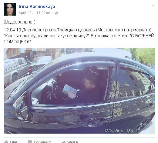 Пост Каминской в Facebook
