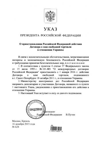 Указ размещен на официальном портале правовой информации