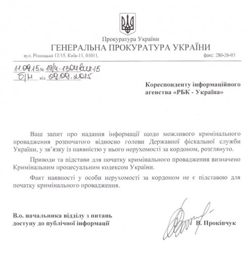 Ответ ГПУ на запрос РБК-Украина