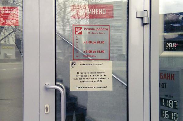 Банкоматы в ДНР и ЛНР давно не работают