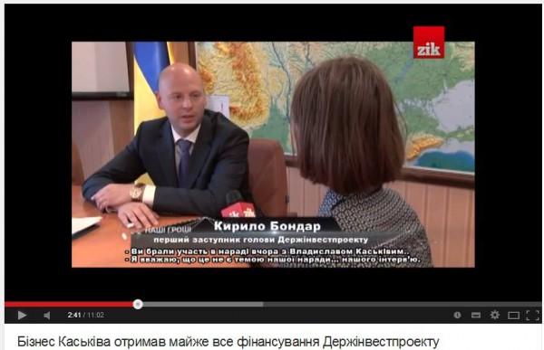 Первый заместитель председателя Госинвестпроекта Кирилл Бондарь