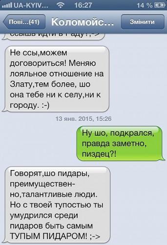 Якобы СМС-переписка Коломойского и Ляшко