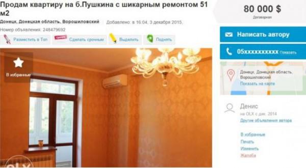 Дорогостоящие квартиры приобретают россияне