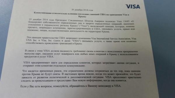 Письмо от Visa