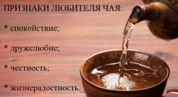 Признаки любителя чая