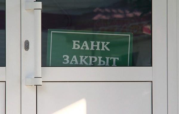 Количество банковских отделений быстро сокращается