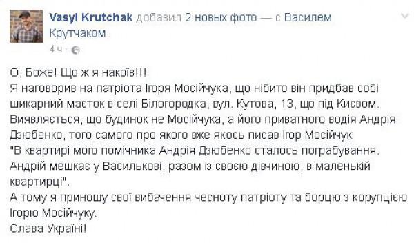Журналист нашел загородный дом Игоря Мосийчука