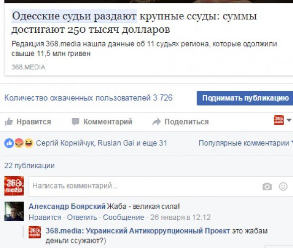 Боярский ответил журналистам в Facebook