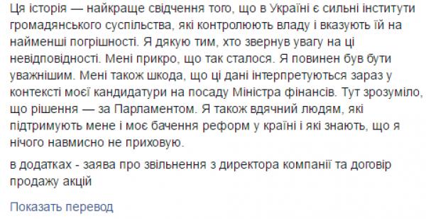 Пост Данилюка в Facebook