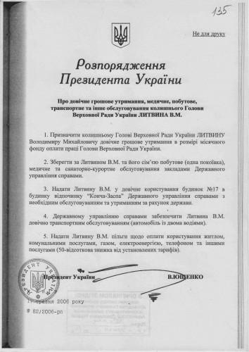 Доходы экс-спикера парламента Литвина в 2015 году - 1 764 016 грн - Цензор.НЕТ 1776