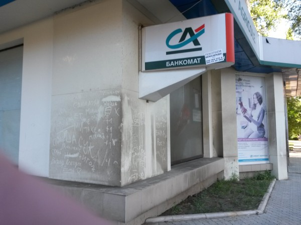 Банкомат, которого нет