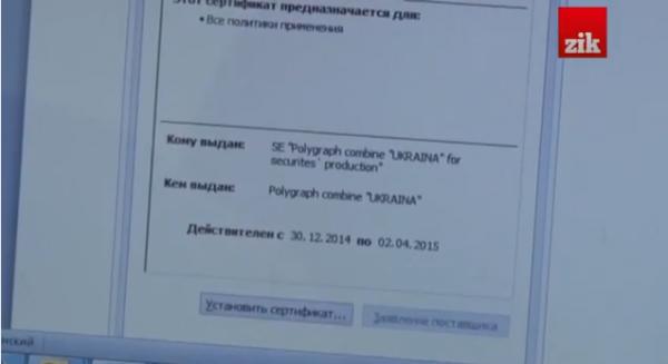 Срок действия сертификата - до 2 апреля 2015 года
