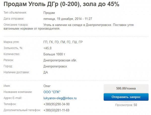 Такой уголь можно купить и за 500 грн/т