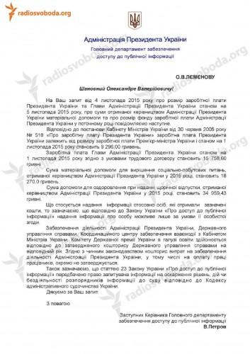 Ответ на запрос по зарплатам Порошенко и Ложкина