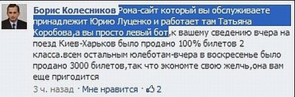 Борис Колесников во время подготовки к Евро-2012 отметился неполиткорректными комментариями в адрес пользователей.