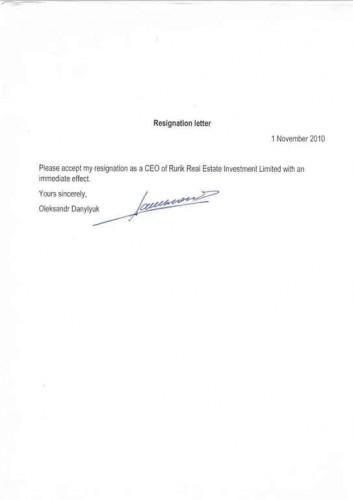 Заявления Данилюка об увольнении с должности гендиректора Rurik Investment Group