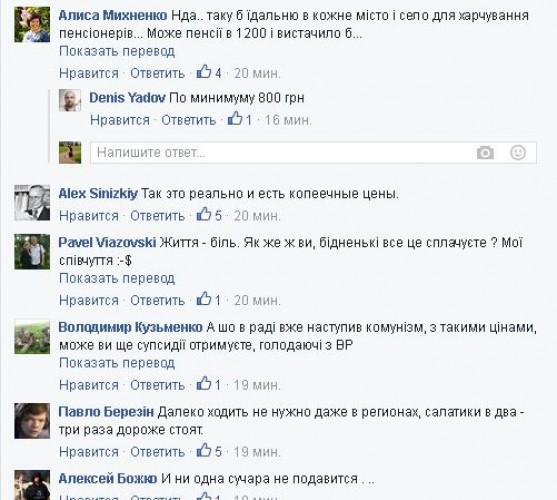 Пост Березы вызвал множество комментариев у пользователей