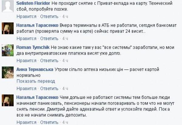 Клиенты банка сообщают о сбоях в работе системы по всей Украине
