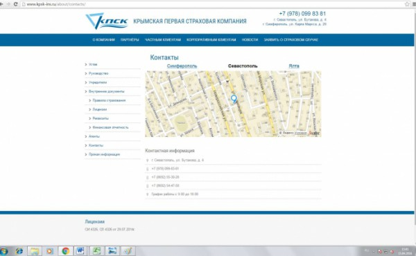 Офис страховой компании расположен в Севастополе