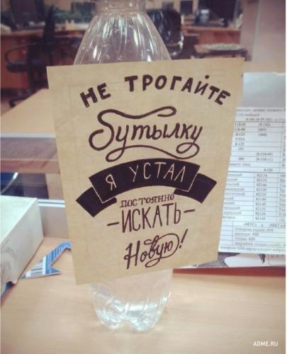 С любовью к бутылке
