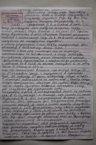 Скан-копия заявления