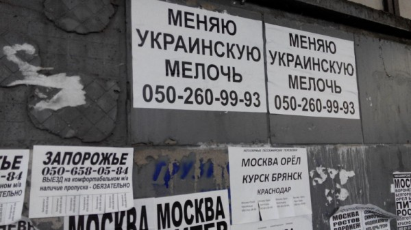 Еще один вид бизнеса, характерный для ДНР — скупка украинской мелочи, которая уже давно тут не в ходу, и продажа ее на территории Украины