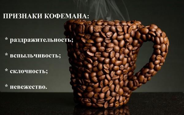 Признаки кофемана
