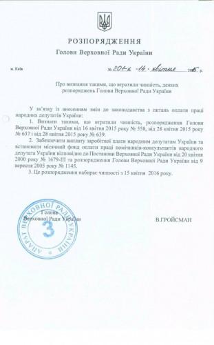 Этот документ стал последним распоряжением Гройсмана в должности спикера ВР