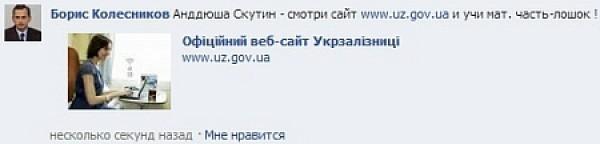 Борис Колесников во время подготовки к Евро-2012 не сдержался в Facebook.