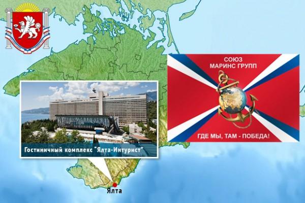 «Союз Маринс Групп», гостиничный комплекс «Ялта-Интурист»