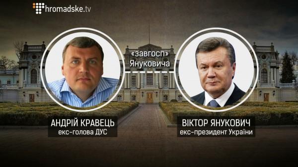 Андрей Кравец был близок к окружению беглого президента Януковича