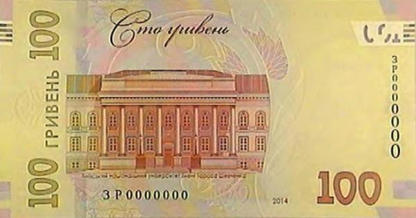 На конкурс отправили обновленные банкноты образца 2014 года